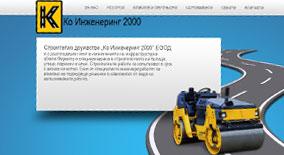 Ко Инженеринг 2000